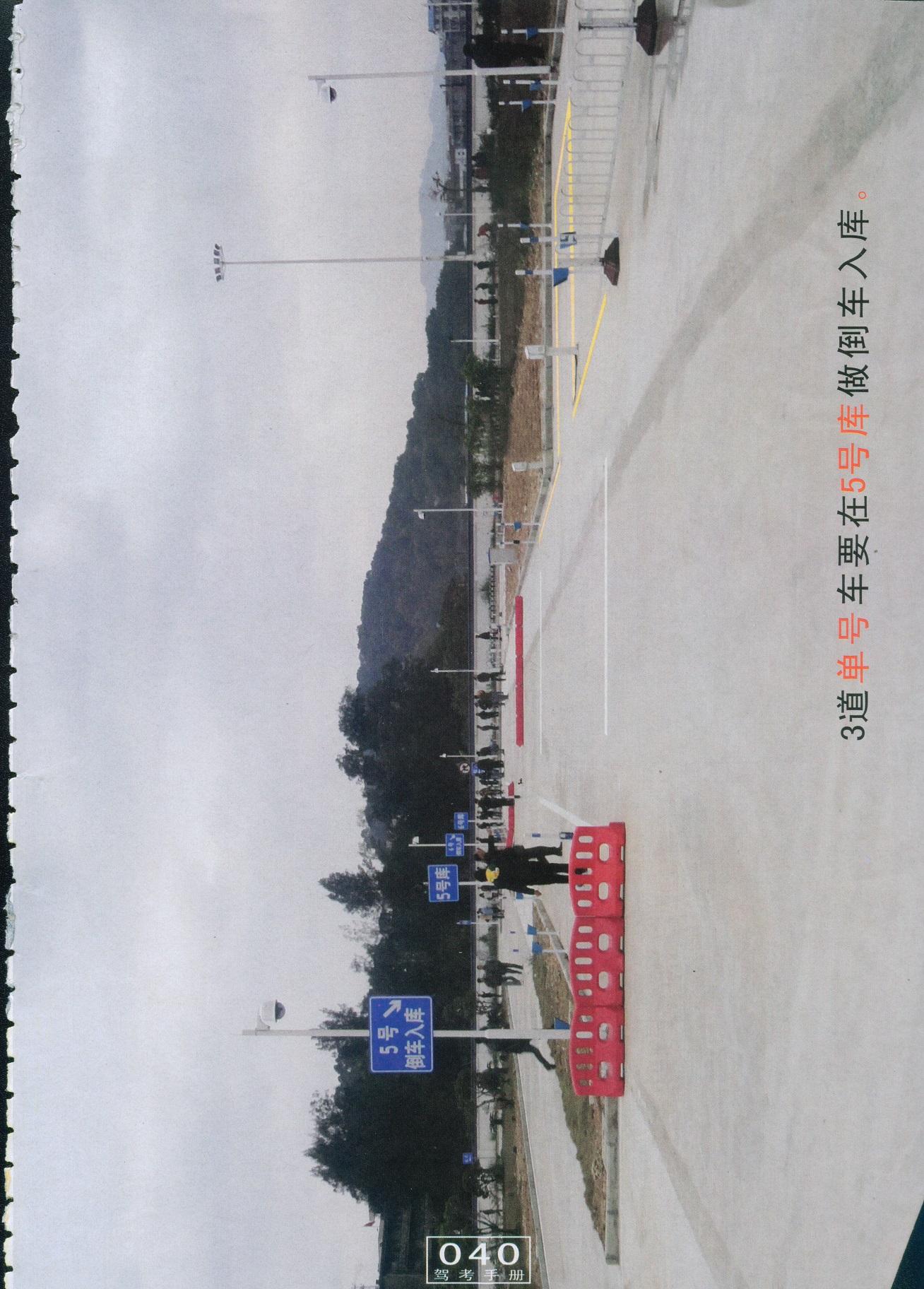 科二场地照片(四十)